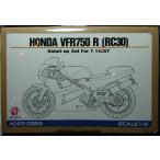 1/12 HONDA VFR750R(RC30)ディテールアップセット(tamiya1/12対応)【ホビーデザイン HD02-0359】