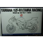 1/12 YAMAHA YZR-R1(TAIRA RACING)ディテールアップセット(tamiya1/12対応)【ホビーデザイン HD02-0360】