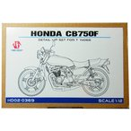 1/12 HONDA CB750FOR【ホビーデザイン HD02-0359 (1/12 T社14066)】