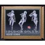 1/24 ショーガールフィギュア(A)【ホビーデザイン】Show Girls(A)Hobbydesign