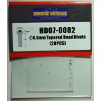 φ0.5mm Tapered Head Rivets(20PCS)【ホビーデザイン HD07-0082】
