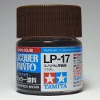 LP-17 リノリウム甲板色【タミヤカラー ラッカー塗料】