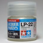 LP-22 フラットベース【タミヤカラー ラッカー塗料】