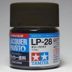 LP-28 オリーブドラブ【タミヤカラー ラッカー塗料】