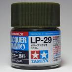 LP-29 オリーブドラブ2【タミヤカラー ラッカー塗料】