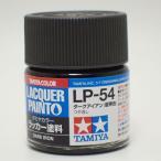 LP-54 ダークアイアン(履帯色)【タミヤカラー ラッカー塗料 item82154】