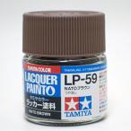 LP-59 NATOブラウン【タミヤカラー ラッカー塗料 item82159】