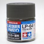LP-64 OD色(陸上自衛隊)【タミヤカラー ラッカー塗料 Item82164】