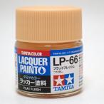 LP-66 フラットフレッシュ【タミヤカラー ラッカー塗料 Item82166】