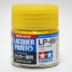LP-69 クリヤーイエロー【タミヤカラー ラッカー塗料 Item82169】