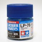 LP-78 フラットブルー【タミヤカラー ラッカー塗料 Item82178】
