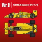 予約特価:LOTUS TYPE 99T 1987 Rd.15 Japanese GP【モデルファクトリーヒロ 1/12 K636 Ver.C】