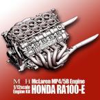 ショッピングマクラーレン McLaren MP4/5B Engine【MFH 1/12 マクラーレン MP4/5B ホンダ RA100-E エンジンキット 】