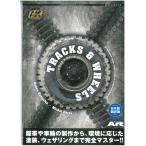 AKラーニングシリーズ トラック&ホイール 日本語翻訳版【モデルアート メール便送料無料】