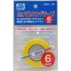 Mr.マスキングテープ 6mm【GSIクレオス ミスターホビー MT601】