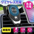 スマホホルダー 車 ワイヤレス充電 車載ホルダー 急速充電 Qi 置くだけ