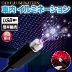 車 イルミネーション 星 LED USB スターライト 車内装飾 カーアクセサリー
