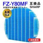 シャープ 空気清浄機 フィルター FZ-Y80MF 互換品 加湿空気清浄機 プラズマクラスター