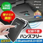 ハンズフリー 車 Bluetooth ハンズフリーキット 車載用 通話 スピーカーフォン