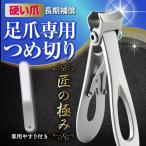 爪切り ニッパー 足 つめきり 足の爪 やすり付き 厚い爪 硬い爪 高齢者 介護