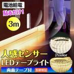 人感センサーライト テープライト LED 電池式 3m センサーライト 自動点灯