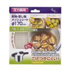 ショッピング圧力鍋 圧力鍋用煮物・蒸し物メッシュシートΦ170mm H-5093