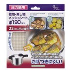 ショッピング圧力鍋 圧力鍋用 煮物・蒸し物メッシュシートΦ190mm H-5094