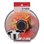 ショッピング圧力鍋 圧力鍋用 ガラス蓋 20cm  H-9776  温め直し 圧力鍋専用ふた パール金属