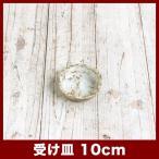 植木鉢 陶器鉢 ホワイトモスポット 受け皿 10cm