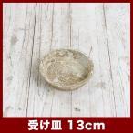 植木鉢 陶器鉢 ホワイトモスポット 受け皿 13cm