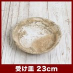 植木鉢 陶器鉢 ホワイトモスポット 受け皿 23cm