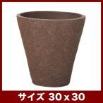 植木鉢 陶器鉢 トリニダード 101 10号