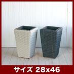 植木鉢 鉢カバー ウィーブンポット スクエアロング 46