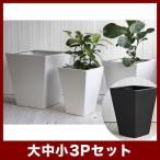 植木鉢 陶器鉢 ルッカ 10 マット 3点セット