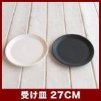 植木鉢 陶器鉢 直径27cm ルッカ用受け皿 WUR27