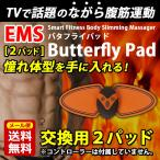 EMS 交換用2 パッド ジェルパッド  腹筋 トレーニング エクササイズ シェイプアップ 運動 ダイエット バタフライパッド 男性 女性 送料無料