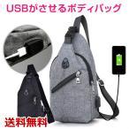 ボディバッグ ショルダーバッグ メンズ 斜めがけ バッグで携帯充電 USBポート搭載 ケーブル付 レディース ワンショルダー ボディーバッグ 送料無料