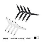 ベッドシーツ 固定バンド 4本セット ブラック 三角形ゴムバンド 調節可能 フラットシーツ ズレ防止 滑り止め 送料無料