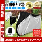 自転車カバー サイクルカバー 撥水 防水カバー 厚手 UVカット 収納袋付き 送料無料