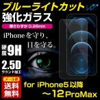 iPhone 強化ガラス フィルム ブルーライトカット iPhoneX iPhone8 iPhone7 ihone6 iPhone5 SE Plus 対応 硬度 9H ラウンドエッジ 極薄 アイフォン 送料無料