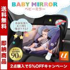 ベビーミラー 車内ミラー 鏡 赤ちゃん ベビー チャイルドシート ミラー 後部座席 後ろ向き 車 工具不要 飛沫防止 ドライブ 運転中 送料無料