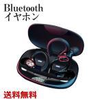 Bluetoothイヤホン ワイヤレス Bluetooth5.0 IPX5防水 高音質 ノイズキャンセリング 自動ペアリング  送料無料