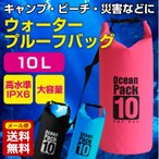 防水バッグ ビーチバッグ アウトドア 海水浴 カヌー プール バッグ dry bag ショルダー バッグ ドライバッグ 防災バッグ 10L 釣り 海水浴 2way  送料無料