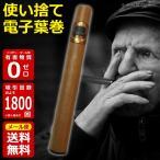 電子葉巻 電子タバコ 使い捨て 1800回程度吸引 送料無料 【メール便・代引不可】