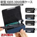 新型 IQOS 3 DUO用ケース カラビナ付き アイコスケース 新型 DUO対応 3対応 アイコス 収納ケース おしゃれ 専用カバー アイコス収納 送料無料