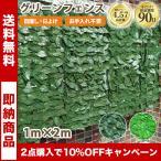 グリーンフェンス  リーフラティス  緑のカーテン グリーンカーテン リーフフェンス 目隠し ガーデン ベランダ 日よけ 虫よけ 送料無料