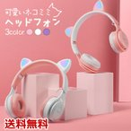 ヘッドホン猫耳 ワイヤレスヘッドホン ゲーミングヘッドホン かわいい 折り畳み式 サイバー リモートワーク ピンク ホワイト パープル 送料無料
