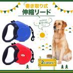 犬 リード 伸縮 5m 自動巻き取り式 耐荷重約40kg ドッグリード ロングリード 小・中型犬対応 愛犬 お散歩 送料無料