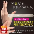 爪磨き ガラス 爪やすり ヤスリ ガラス製 ネイルファイル 爪とぎ ネイル シャイナー 送料無料