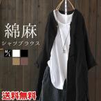 シャツ レディース綿麻 体型カバー シャツ ボタンシャツ カーディガン ブラウス ゆったり カットソー ロング カジュアル 無地 綿麻 送料無料